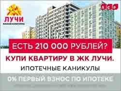 ЖК «Лучи» - ипотека от 8,5% Рассрочка 0% на 18 месяцев